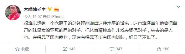 韩乔生惊讶刘永灼言论:六冠王总经理说这种话?