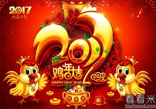 最新鸡年春节对联带横批2017
