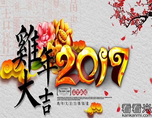 企业鸡年春节祝福语短信2017