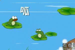 青蛙和小鱼儿
