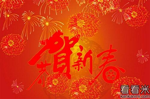 2017年新年商务祝福语_鸡年商务春节祝贺短信大全