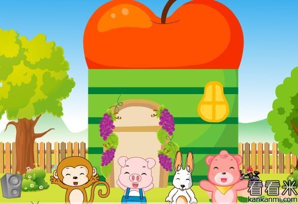 小动物们的水果音乐厅2