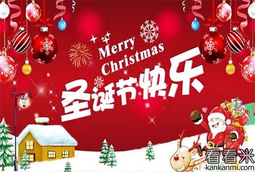 送给老师的圣诞节贺词祝福短信2017