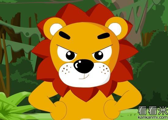 霸道的小狮子