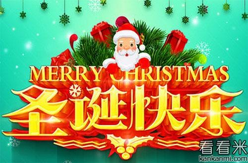 最新圣诞节贺卡祝贺词_圣诞温馨短信祝福语2017