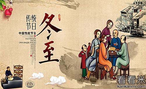冬至节日诗歌_关于赞美冬至的祝福诗句
