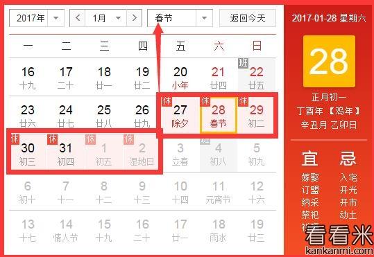 今年春节放假安排2017_2017年春节放假安排时间表