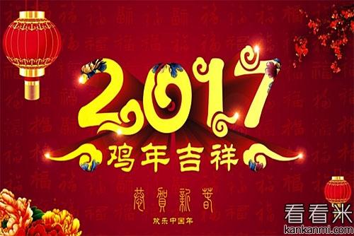 公司领导新年致辞2017_企业鸡年年寄语祝福