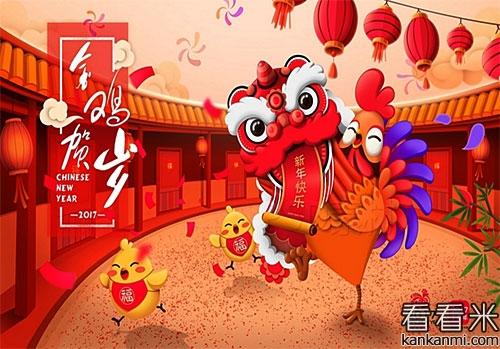 鸡年企业新年祝福语2017_新年公司拜年贺词短信