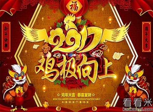 鸡年春节拜年贺卡贺词_新年祝福语短信2017
