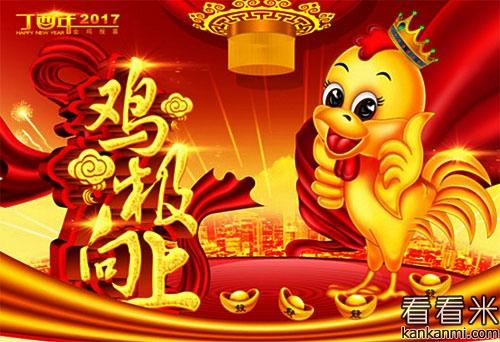 2017鸡年新春贺卡贺词祝福短信大全
