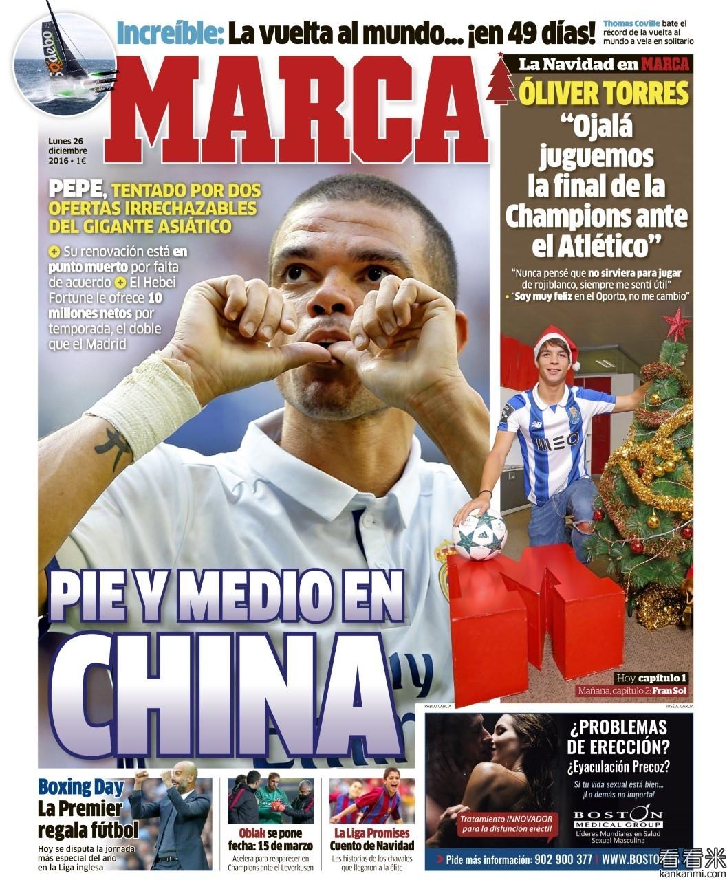 马卡报:佩佩收到了中国球队的报价