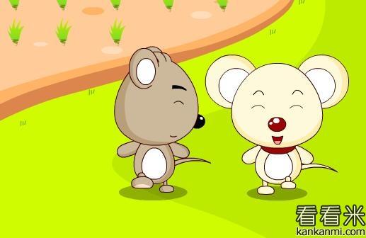 两只淘气的田鼠