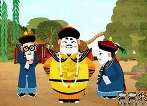 乾隆和刘罗锅赠对献寿翁