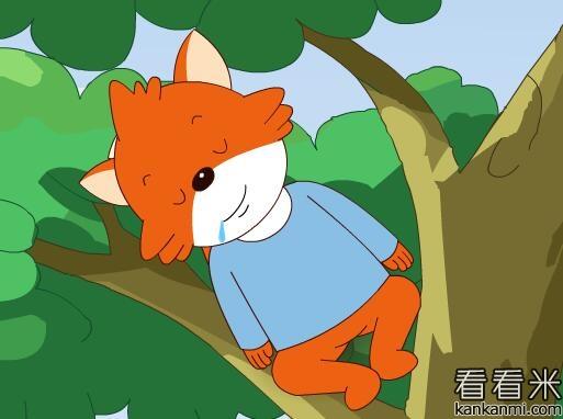 倒霉的小狐狸
