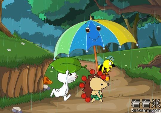 小雨伞找朋友