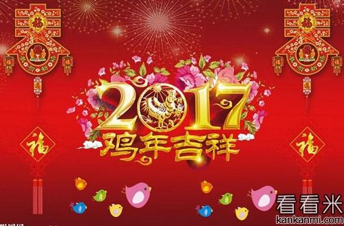 鸡年送给员工的春节温馨短信祝福语_员工新年贺卡贺词2017