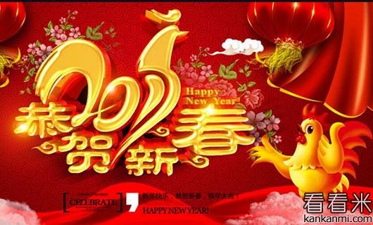 鸡年春节创意祝贺词_新年有创意的短信祝福语2017