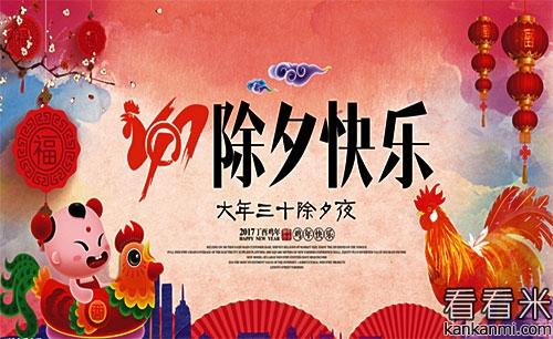 鸡年除夕送给老师的温馨短信祝福语2017