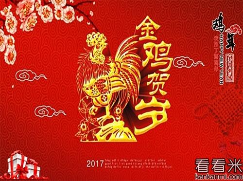 简短新年贺词2017_鸡年祝贺词短信