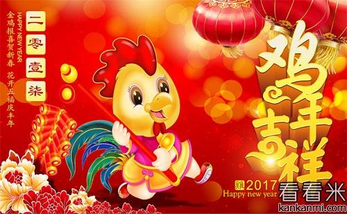 鸡年带有鸡字的四字祝贺词_鸡年贺卡四字吉祥祝福语2017