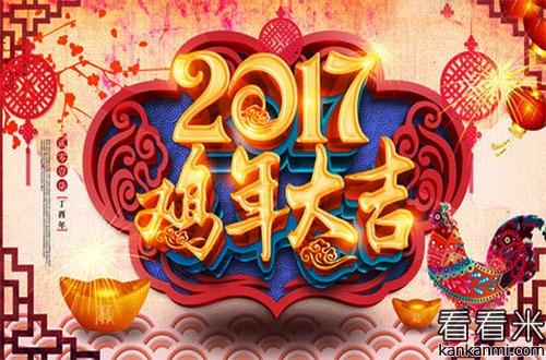 鸡年企业送给员工的拜年贺词_鸡年公司年会祝福语