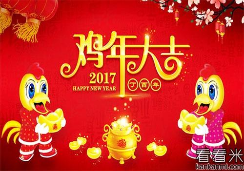 鸡年公司拜年祝福语短信_鸡年押韵的新春拜年贺词