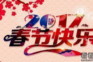 2017年春节贺卡祝福语_关于鸡年春节的贺词祝福
