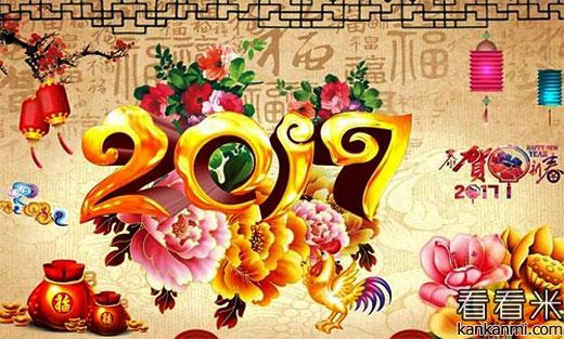 鸡年春节幽默祝贺词_鸡年搞笑短信祝福语大全2017