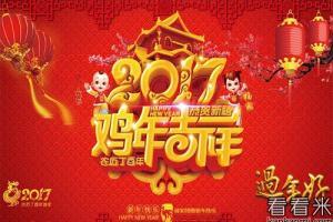 鸡年春节英文祝贺词短信_春节英语拜年祝福吉祥话2017