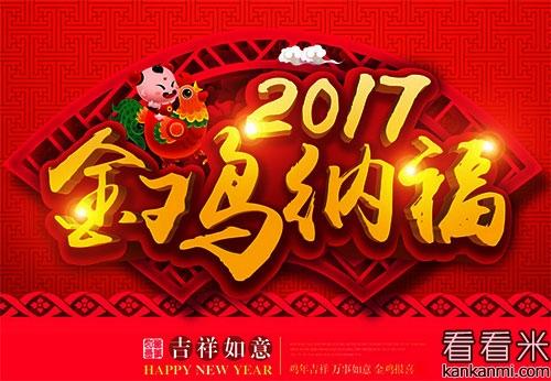 鸡年除夕祝福语_除夕祝贺短信2017