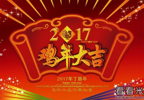 喜迎新春的鸡年春节七字对联2017