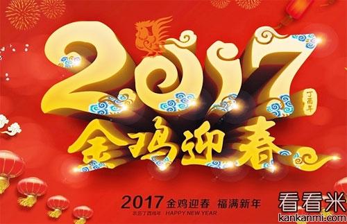 新年简短贺词2017_鸡年带鸡字的短信祝福语