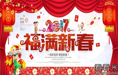 2017新年拜年祝福语中英文版_企业新年英文祝贺词短信大全