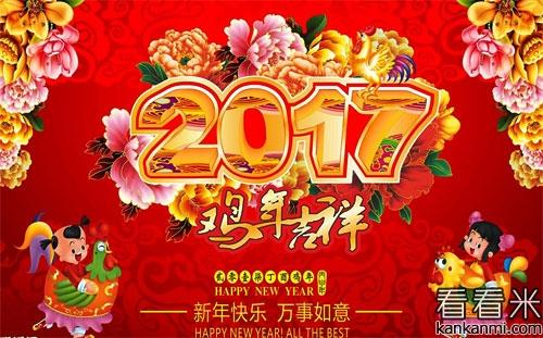 2017新年幽默祝福语短信_鸡年年会搞笑祝福词大全