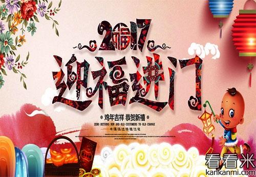 鸡年冗长贺年祝愿语_2017春节新年祝愿语大全【冗长的】
