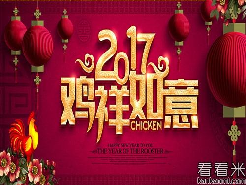 鸡年春节拜年祝福语_2017公司拜年祝福词短信大全