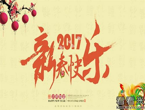 2017公司鸡年新春祝福语_企业员工新年祝贺词短信大全