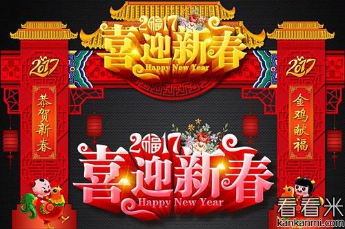 英语新年祝福语短信_2017新年中英文的贺词大全