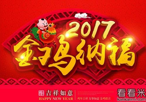 鸡年春节幽默短信祝福语大全2017