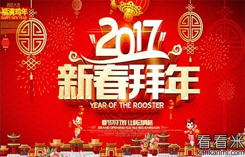 2017年企业新年开工祝福语_公司春节过后上班短信祝福语