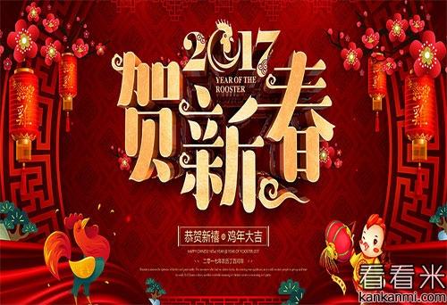 2017关于新年爱情祝福语短信