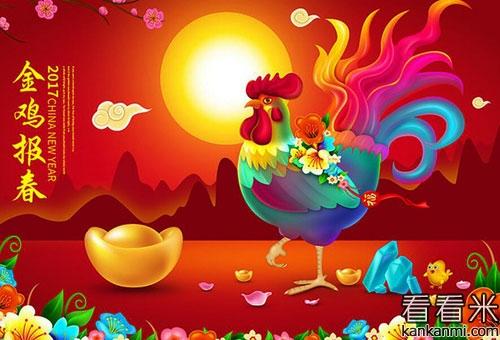最新的新春佳节祝福语2017_精选鸡年新春祝贺词短信