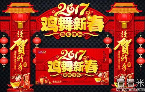 鸡年新春祝福对联大全2017