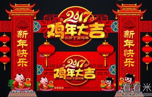 鸡年春节八字对联大全2017