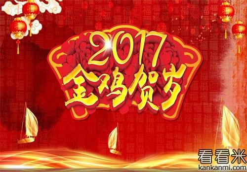 送给老师的新年祝福语2017_鸡年春节送老师的贺词短信