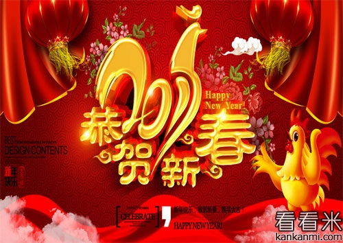 鸡年送给亲人朋友的春节祝贺语短信2017