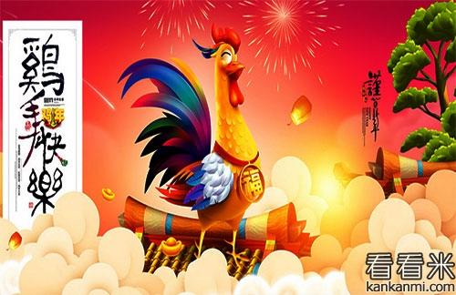 2017鸡年春节贺卡贺词短信_鸡年温馨拜年祝福短词寄语