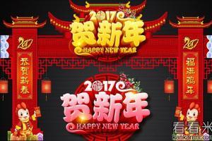 有关鸡年新年快乐的祝福语_2017新年快乐祝贺词短信