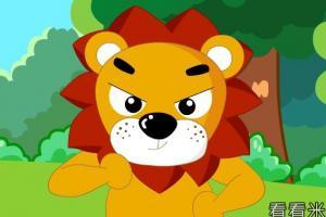 狮子争第一的故事
